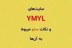 سایت YMYL